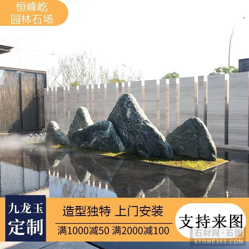 供應異形加工九龍玉切片石
