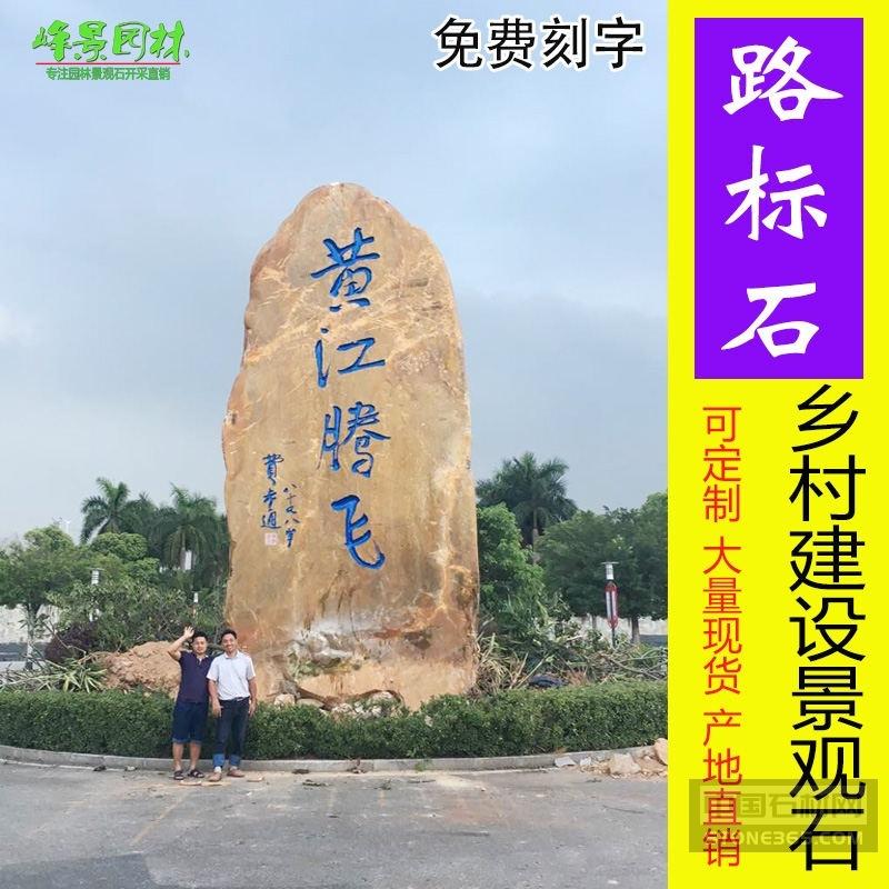 南宁企业村牌石 企业励志石