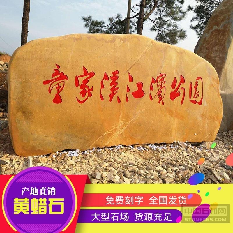 上海大型卧石黄蜡石园林石门牌石