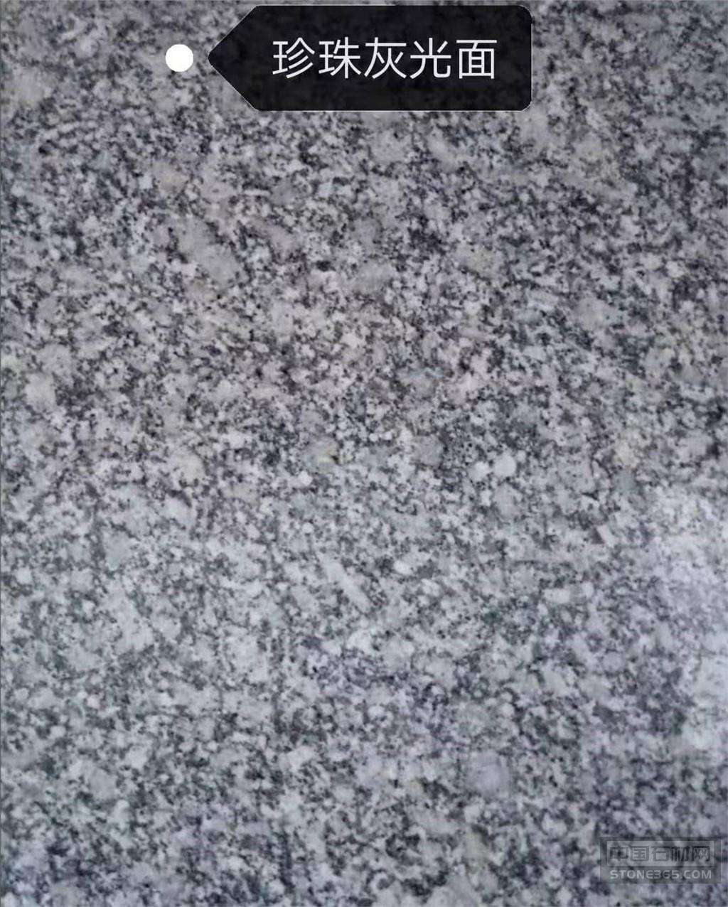 珍珠灰,特点无色差、密度大..