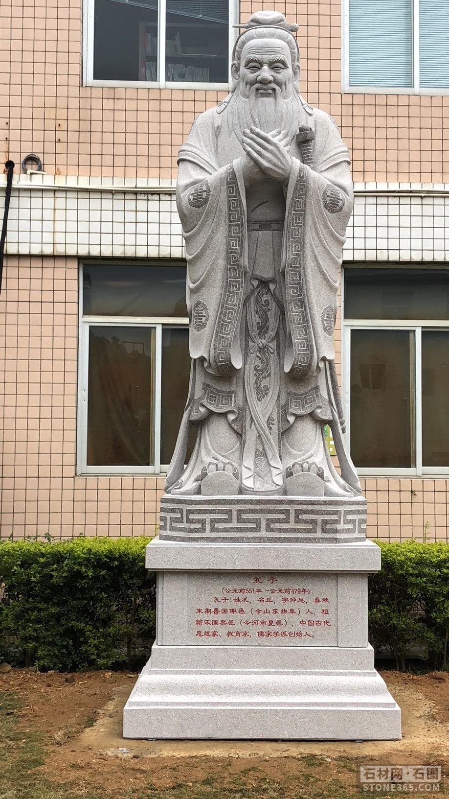 校园石雕孔子雕塑、石雕孔子雕塑