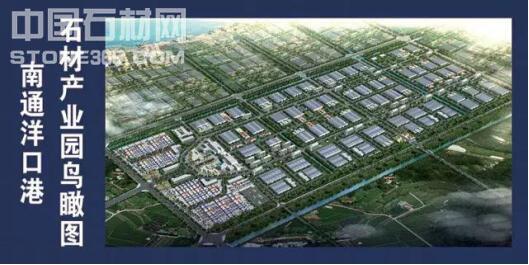 洋口港石材產業園,將影響世界產業格局的全新力量|行業資訊-福建省晉江市華源石材有限公司