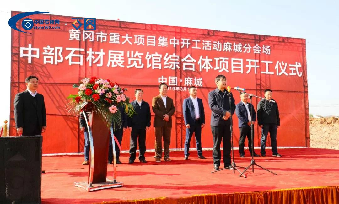 热烈祝贺中部石材展馆综合体项目隆重开工!