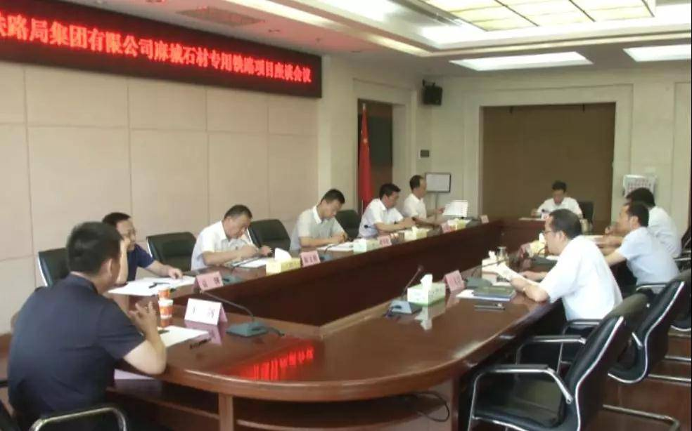 麻城召开澳门百家乐官方网站专用铁路项目进展情况座谈会议
