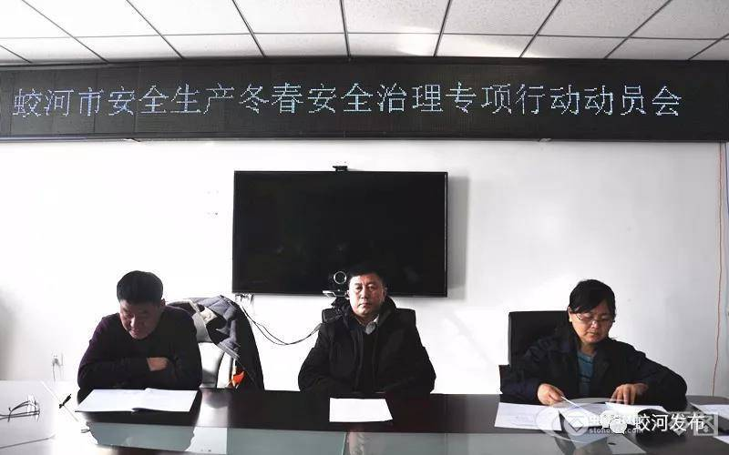 蛟河市开展冬春非煤矿山安全治理专项行动