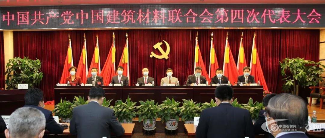 中国中国建筑材料联合会第四次代表大会隆重召开