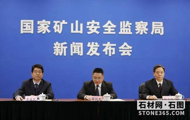 国家矿山安全监察局举办首场新闻发布会