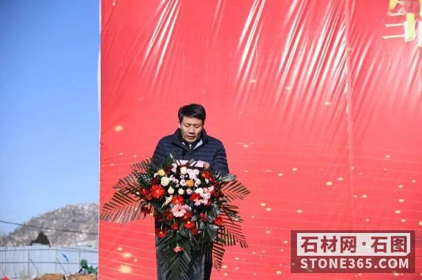 山东邹城市举办石材产业园项目开工奠基仪式