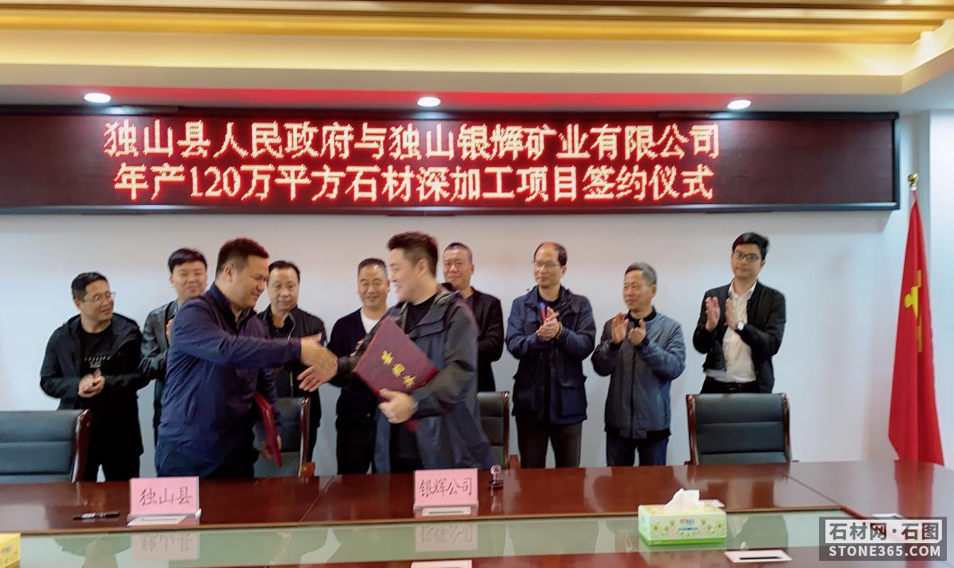 年产120万平方石材深加工项目落户贵州独山,总投资1.2亿元