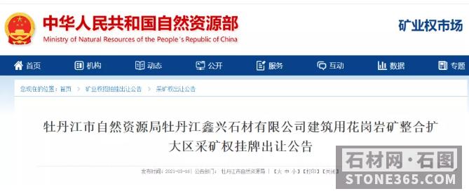 开始价:1434万元,黑龙江省牡丹江市修建用花岗岩挂牌出让
