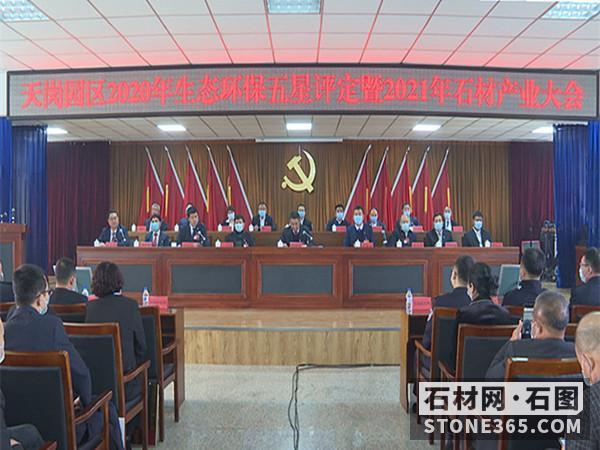 蛟河市天岗石材工业园区举行2021年石材工业大会