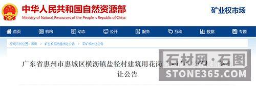 超1亿元起拍!广东惠州修建用花岗岩挂牌出让