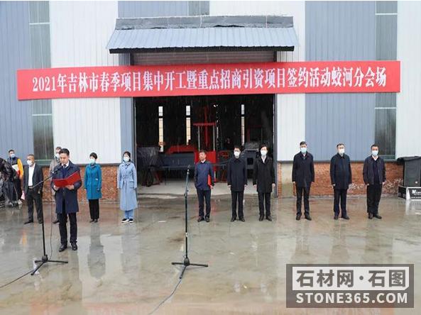 蛟河市春季项目会集开工在天岗石材工业园区发动