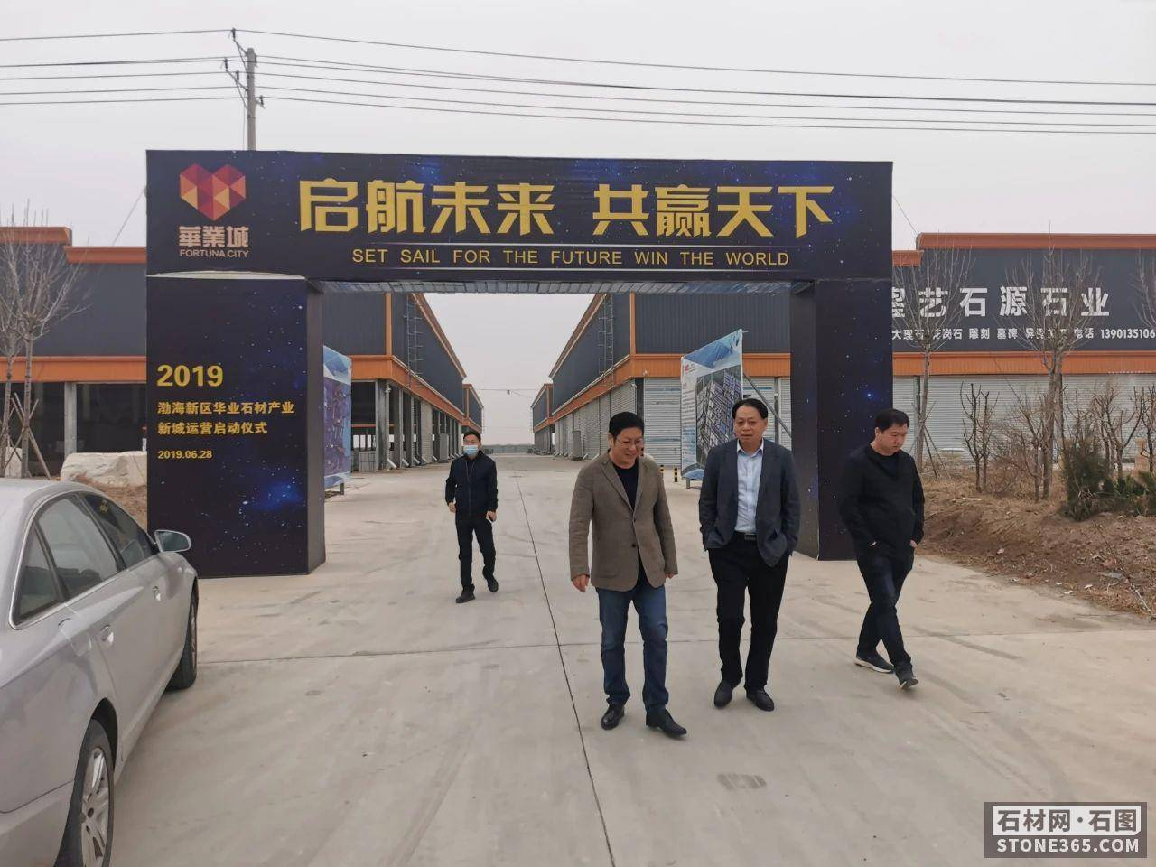 全国工商联石材业商会副会长张丕善一行造访调研河北黄骅港华业石材城