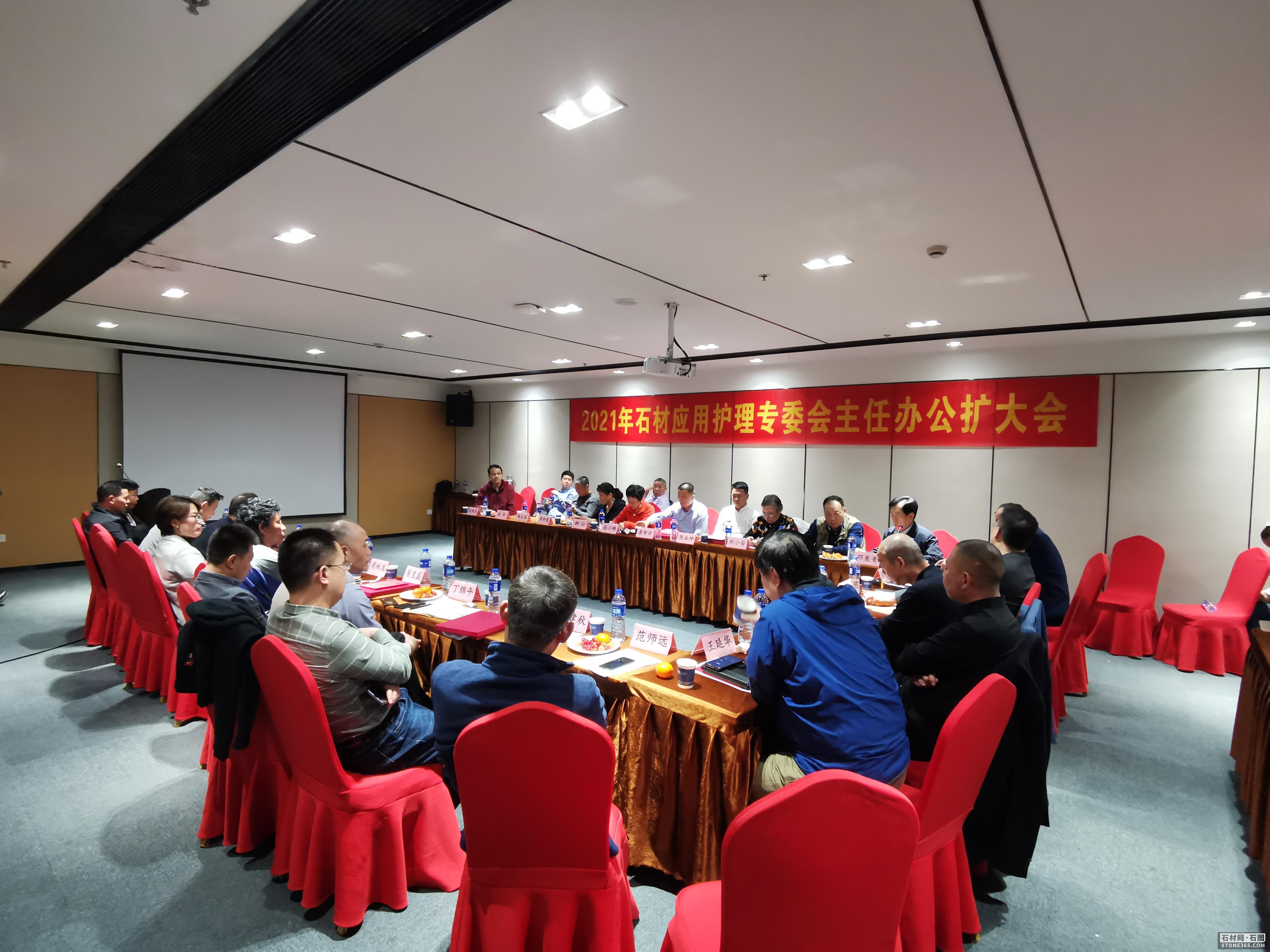 2021年中石协石材护理专委会主任工作扩大会议在杭州成功举行!