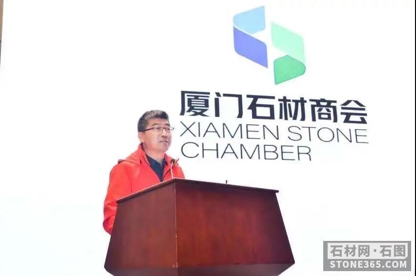 厦门市石材商会换届,刘良中选新一届会长