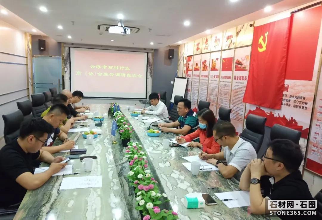 云浮市石材职业有关商(协)会整合调研活动