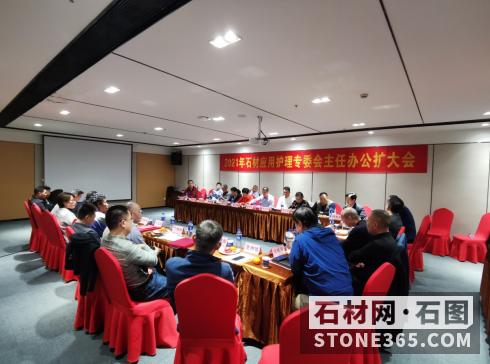 2021年中石协石材使用护理专委会主任工作扩大会议在杭州举行