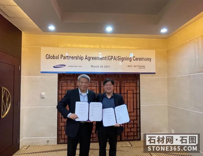 三星物资集团与高时石材集团再次续签全球战略协作协议