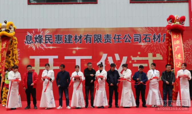 息烽县年产10万立方的石材加工项目开机出产
