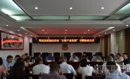 """筠连县举行""""石材工业开展""""专题协商会"""