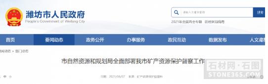 山东潍坊全面推动矿产资源维护督察,要求矿山企业现场督察不少于6次/年