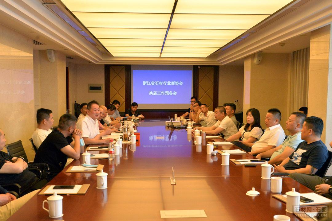 浙江省石材职业商协会举行换届作业预备会议