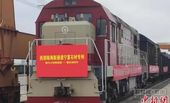 西部陆海新通道石材专列从银川发车开往泰国