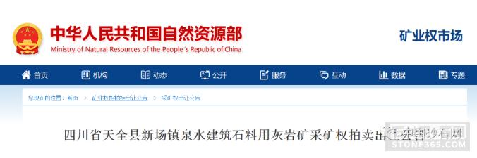 4300万起,四川省天全县新场镇泉流修建石料用灰岩矿采矿权拍卖公告