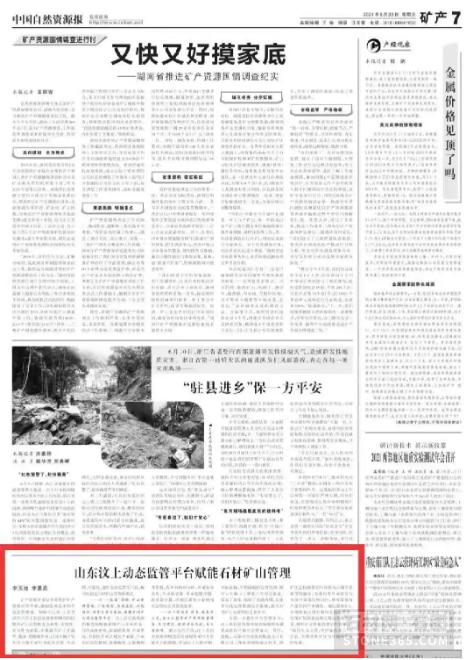 《我国自然资源报》汶上动态监管渠道赋能石材矿山办理
