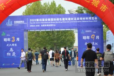 安徽省石材协会下达关于举行2021安徽建博会文件告诉
