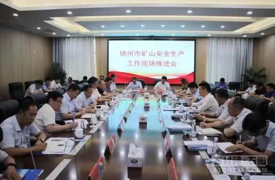执行职责,警钟长鸣!徐州市举行全市矿山安全出产作业现场推动会