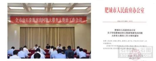 安徽省东至县委书记李明月实地督导查看矿山生态修正管理作业