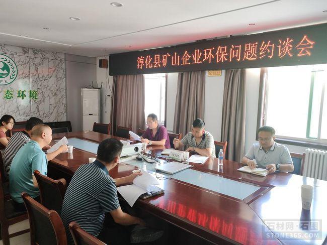 陕西省咸阳市生态环境局淳化分局举行矿山企业环保问题约谈会举行