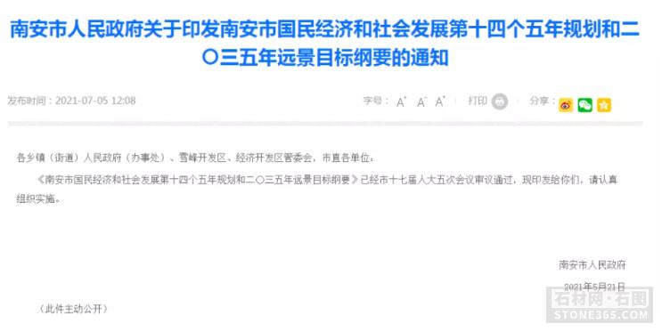 """职业风向!南安市石材工业""""十四五""""规划发布"""