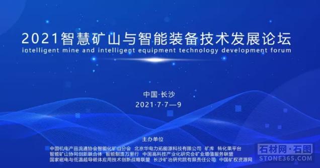 【2021才智矿山与智能配备技术发展论坛】满意收官