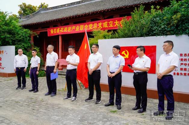 河南省南召县花岗岩工业联合党总支建立大会隆重召开