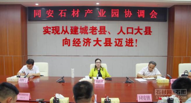 广西桂林平乐县举行同安石材产业园协调会