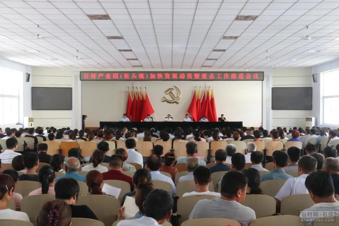五莲县石材产业园(街头镇)加速开展发动暨重点工作推动会议举行
