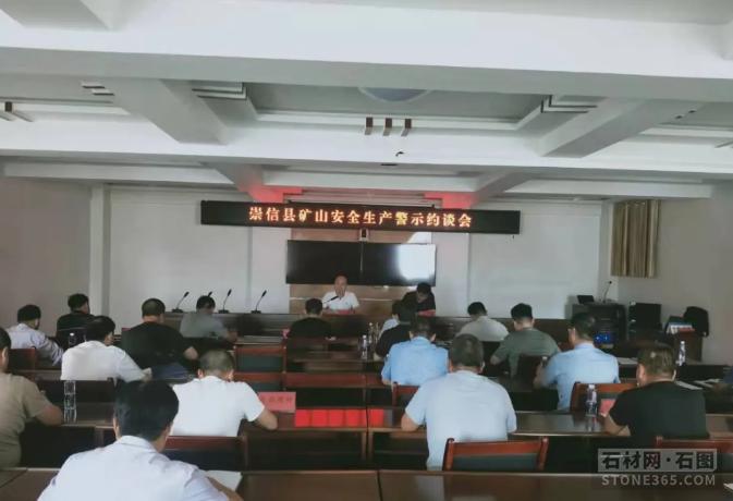 甘肃省崇信县举行矿山安全出产作业警示约谈会