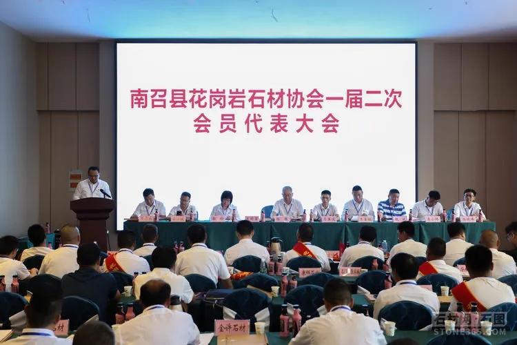 河南省南召县花岗岩石材协会建立一周年暨一届二次会议隆重召开
