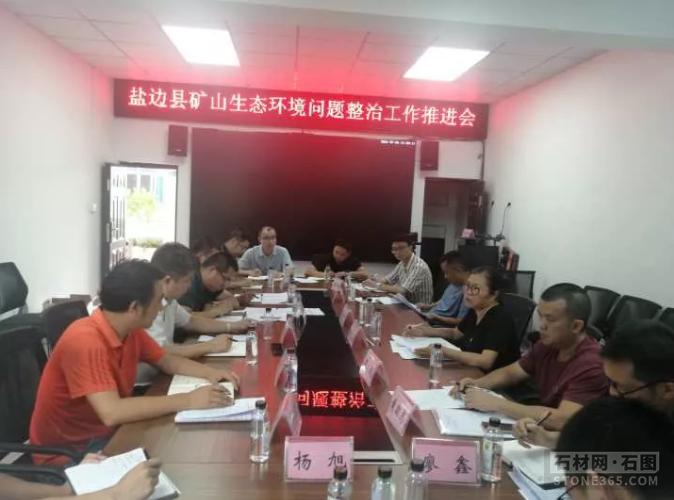 加强交流 实在推动四川省盐边县矿山生态 环境问题整治作业
