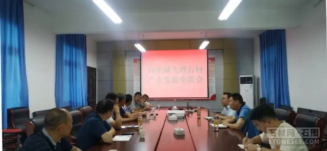 陕西省安康市白河县构朳镇举行石材工业开展座谈会