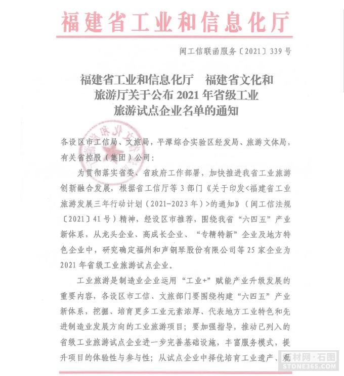 """福建富足石材国家级绿色矿山当选""""2021年省级工业旅行试点企业名单""""!"""