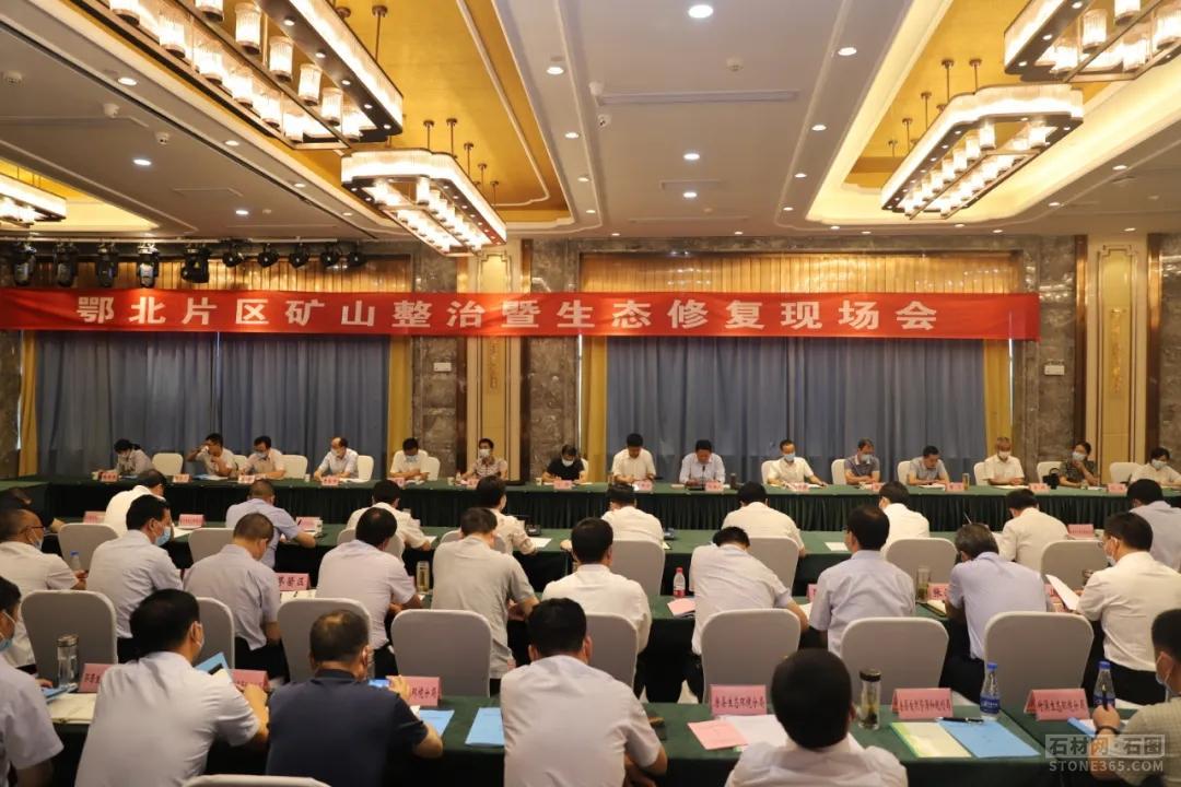 鄂北片区矿山整治暨生态修正现场会在十堰市郧阳区举行