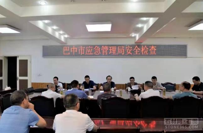 四川省巴中市应急管理局监察矿山安全出产、生态环境危险整治状况