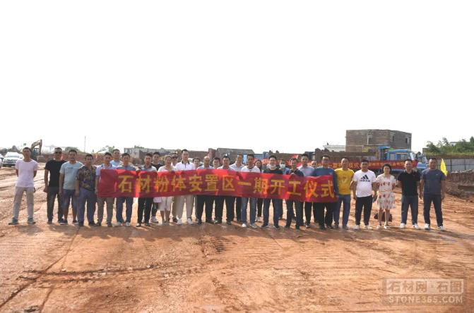 广西贺州市9家石材企业齐开工,落地出资9.8亿元石材园区!