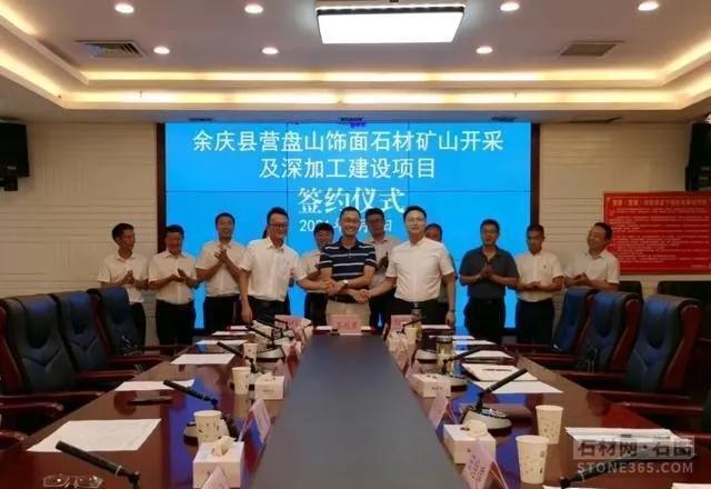总投资5亿元!贵州省营盘山饰面石材矿山挖掘及深加工建设项目正式签约!