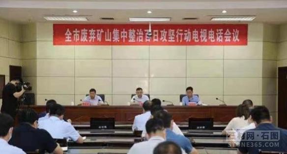 河南省禹州市举行抛弃矿山会集整治百日攻坚举动电视电话会