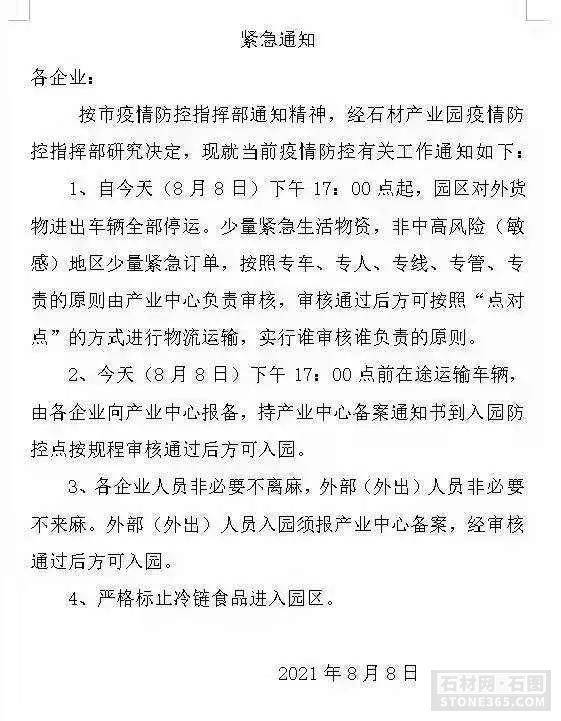 受疫情影响,麻城石材工业园区对外货品进出车辆悉数停运